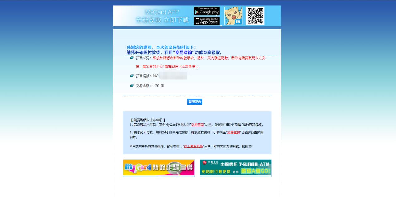Mycard储值活动详细流程指南-确认送出.png