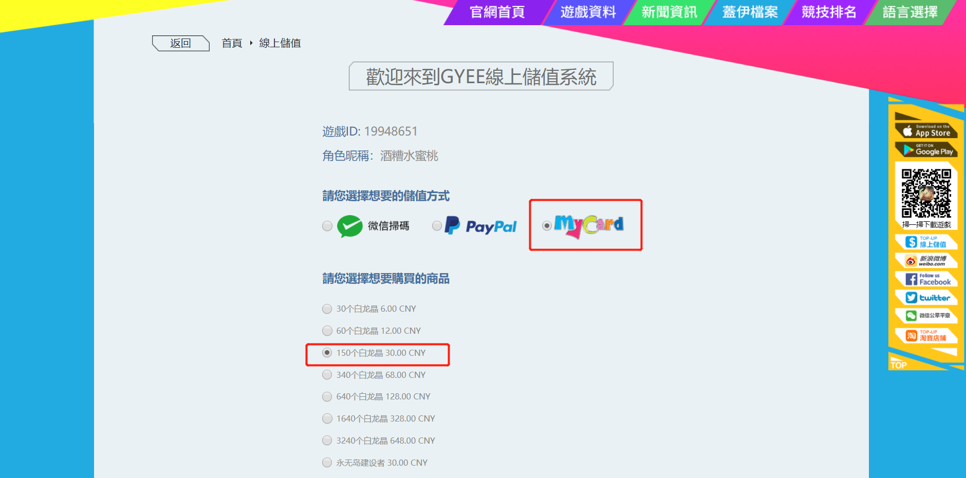 Mycard储值活动详细流程指南-使用mycard付费1.png
