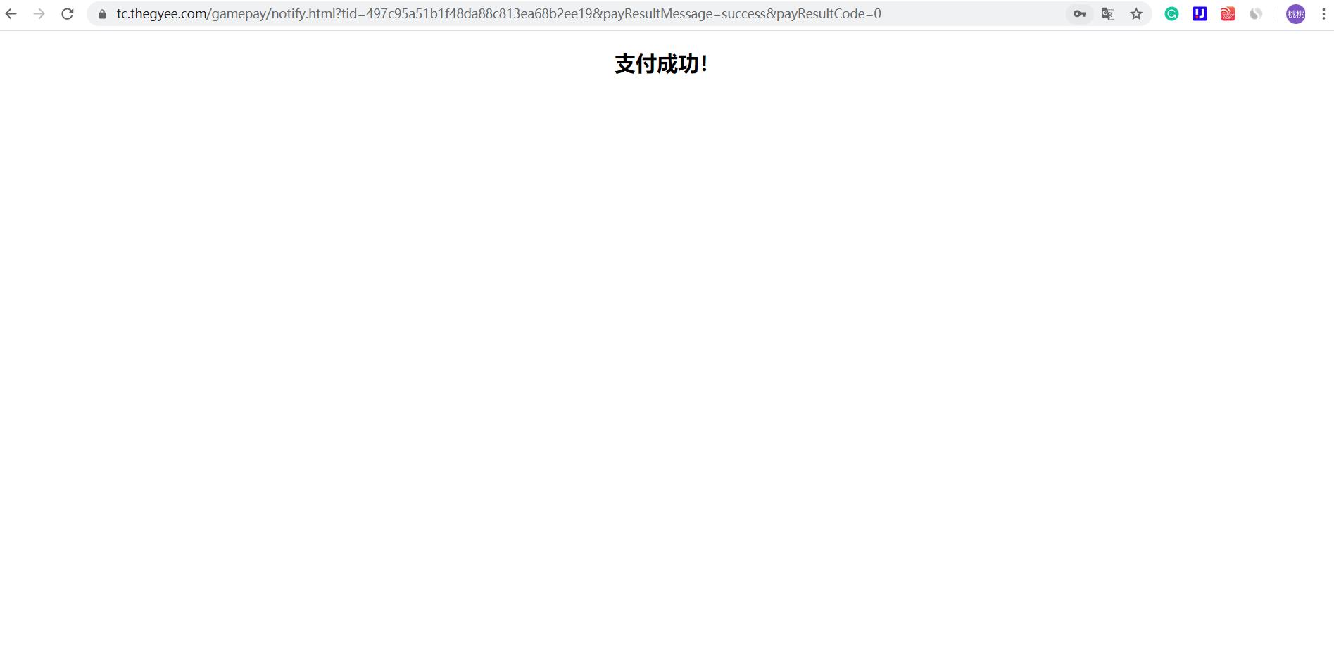 Mycard储值活动详细流程指南-支付成功.png