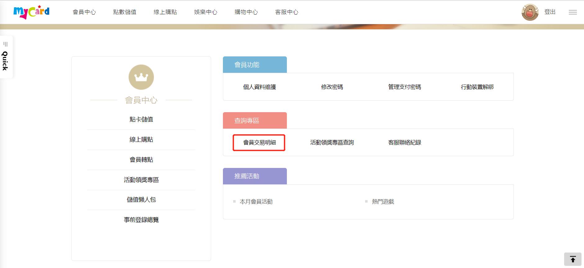 Mycard储值活动详细流程指南-查询交易序号.png
