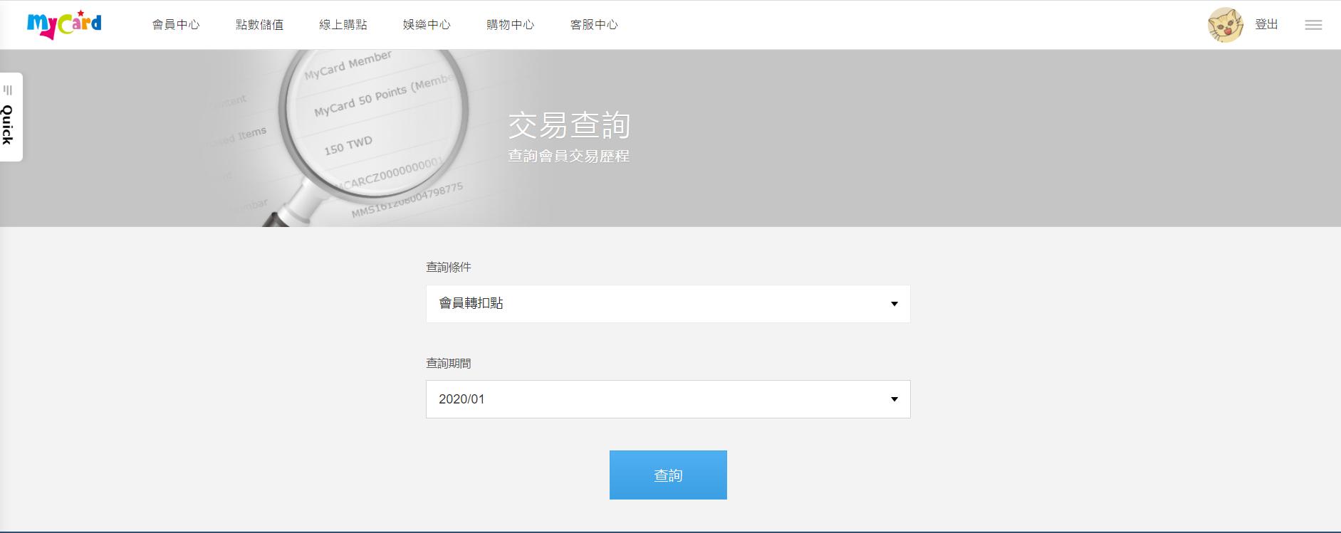 Mycard储值活动详细流程指南-会员转扣点.png