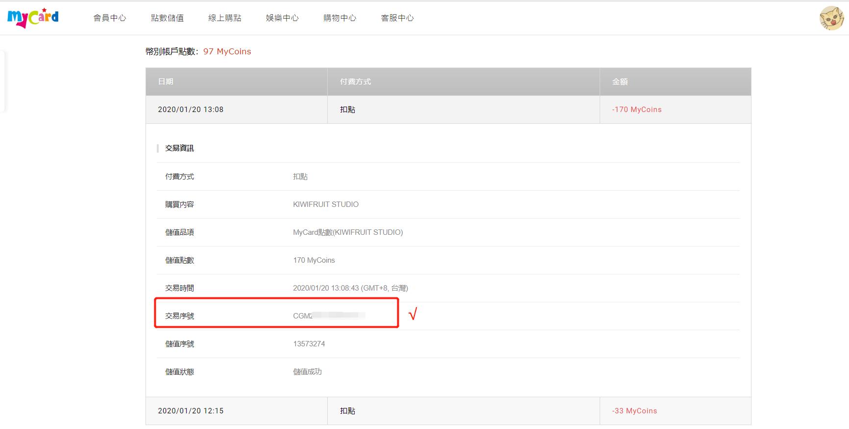 Mycard储值活动详细流程指南-交易序号.png