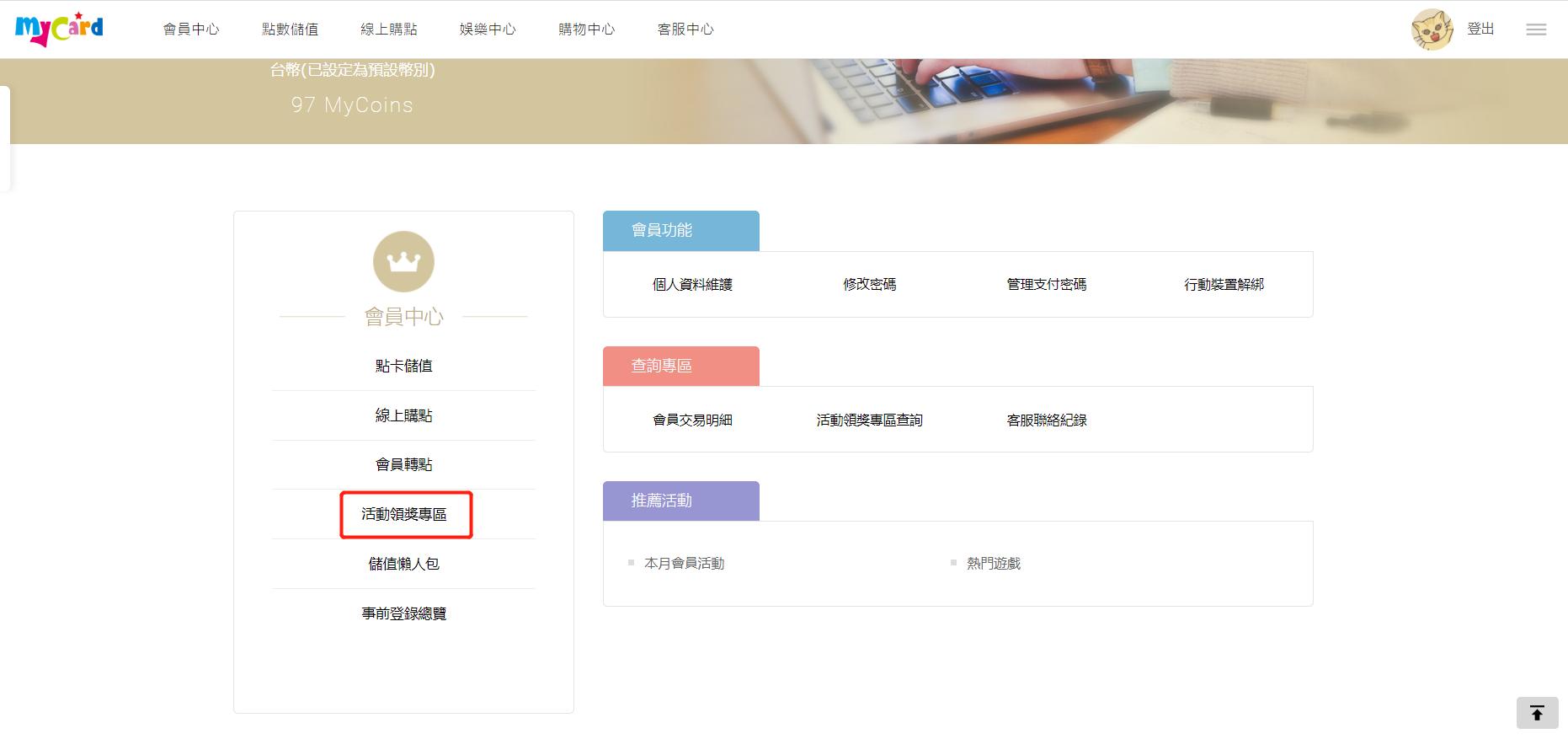 Mycard储值活动详细流程指南-活动领奖专区.png