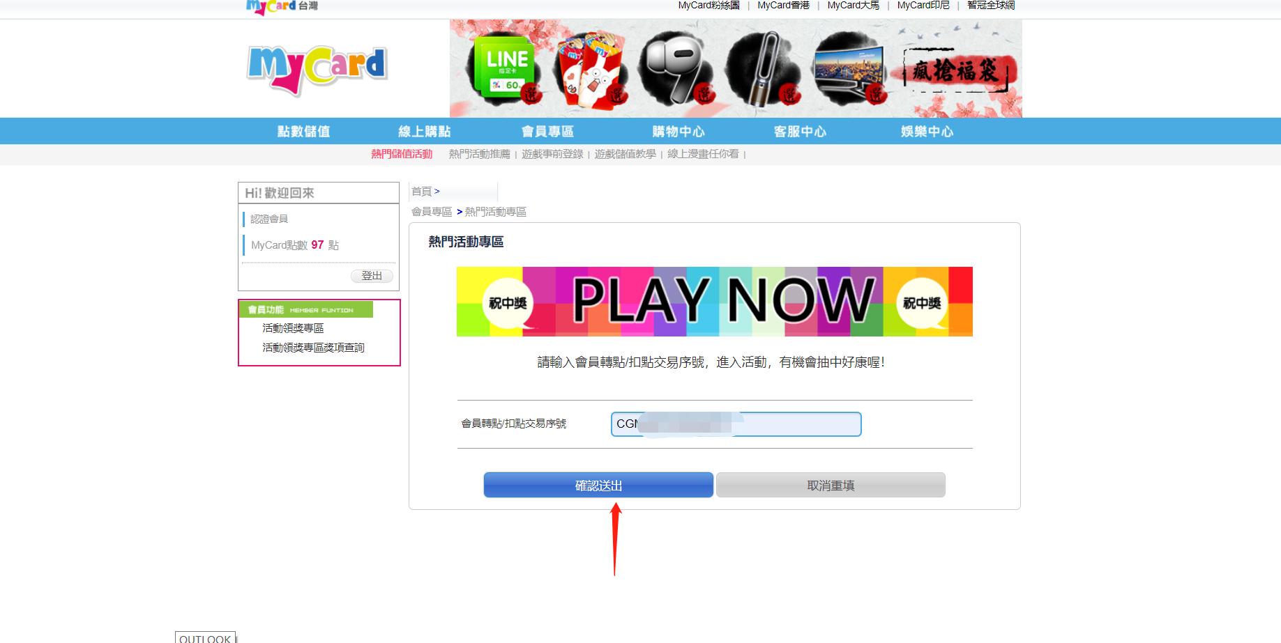 Mycard储值活动详细流程指南-确认退出.png