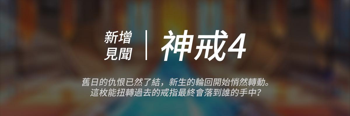 7月30日更新公告:丽塔皮肤、全新见闻-见闻-new.jpg