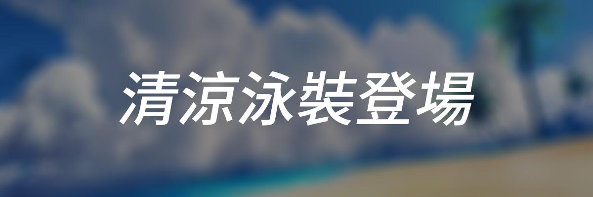 8月13日更新公告:新盖伊比泽尔、清凉泳装、暗流乱入-清凉泳装.jpg